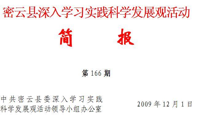 创新流动人口管理和服务机制-北京 密云