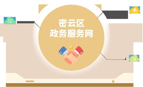 密云区政务服务网